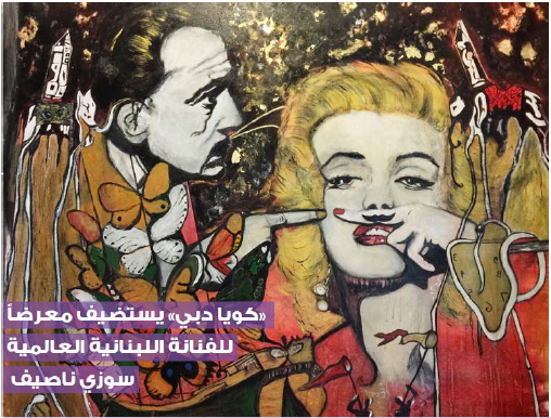 albilad feature image - Suzi Nassif, An Iconic Contemporary Portrait Artist Gaining Huge Media Coverage